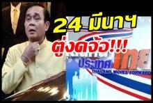 """ได้ข้อสรุป """"บิ๊กตู่""""งดจัดรายการเดินหน้าประเทศไทย ในวันเลือกตั้ง"""