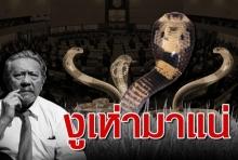 """ชี้ชัด! """"ชูวิทย์"""" มองการเมืองไทย """"งานนี้มีงูเห่า"""""""