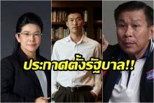 เพื่อไทย ประกาศตั้งรัฐบาล 27 มี.ค. จับมือพรรคฝ่ายประชาธิปไตย ยันเสียงเกิน 251 ส.ส.
