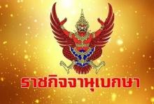 ราชกิจจาฯประกาศยุบพรรคไทยรักษาชาติ