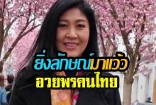 ยิ่งลักษณ์ สวัสดีปีใหม่ไทย อวยพรให้ทุกคนมีแต่ความสุข ความเจริญ