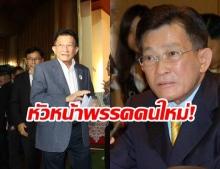 เพื่อไทยเคาะแล้ว 29 กรรมการบริหารพรรคชุดใหม่ สมพงษ์  นั่งหัวหน้าพรรค