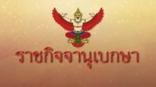 ราชกิจจาฯ เผยแพร่ประกาศให้ข้าราชการศาลรัฐธรรมนูญ พ้นตำแหน่ง