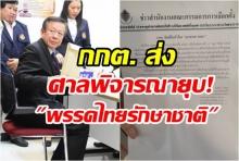 กกต.ส่งศาลรัฐธรรมนูญ ยุบ พรรคไทยรักษาชาติแล้ว!