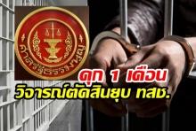 """เตือน! วิจารณ์ศาลรัฐธรรมนูญ """"คดียุบพรรคไทยรักษาชาติ"""" เสี่ยงคุก 1 เดือน"""