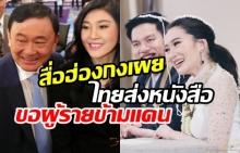 สื่อฮ่องกงตีข่าว ไทยเตรียมขอตัว 'ทักษิณ' ผู้ร้ายข้ามแดน