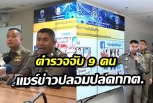 ตำรวจจับ 9 คน แชร์ข่าวปลอมปลดกกต. ยัดบัตรผี ฝากเตือนประชาชนอย่าแชร์ข่าวที่ไม่เป็นจริง