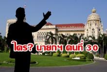 โฉมหน้ารัฐบาลชุดใหม่? ภายใต้สถานการณ์การเมืองแบบไทย จะไม่หนีไปจาก 3 สูตรนี้