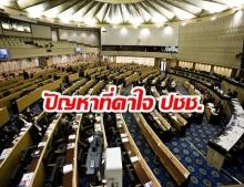 """สวนดุสิตโพล เผยผลสำรวจ """"10 ปัญหาการเมืองไทย"""" ที่คาใจประชาชน"""