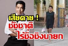 อ้าว!! โซเซียลผิดหวังเพื่อไทยไม่ส่ง ชัชชาติ สิทธิพันธุ์  แคนดิเดตนายกฯ