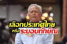 """สุเทพชี้ เลือกตั้งคราวนี้ เลือกข้าง ข้างประเทศไทย"""" หรือ """"ข้างระบอบทักษิณ"""
