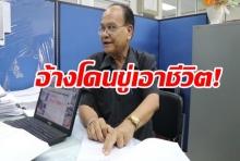 ทนายร้องยุบพรรคเพื่อไทย บุกแจ้งความสภ.เมืองเลย อ้างโดนขู่เอาชีวิต