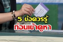 """"""" 5 ขั้นตอน"""" ของการลงคะแนนเลือกตั้ง"""