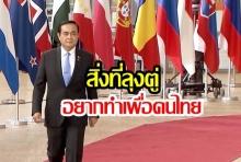 """มาฟังกัน! นี่คือสิ่งที่   """"ลุงตู่"""" อยากทำให้ประชาชนชาวไทย"""