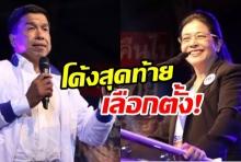 """โค้งสุดท้าย """"เพื่อไทย"""" ชูโครงการ 30 บาท ย้ำพลิกฟื้นเศรษฐกิจให้แข็งแรง"""