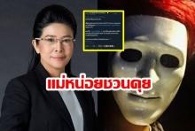 """ลุยตลาด eSport! """"หญิงหน่อย""""  ทวิตเชิญชวน """"เอก HRK""""  มายกระดับวงการเกมไทย"""