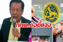 กกต. ท้าเพื่อไทยส่งข้อมูลทุจริต จะดำเนินคดีถึงที่สุด ยันรายงานผลคะแนนไม่ล่าช้า