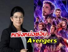 หญิงหน่อย อินจัด หลังชม Avengers  แถมวลีเด็ดชีวิตจริงไม่ต่างจากหนัง