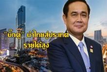 """กรี๊ดดดดด!!! """"นายกฯตู่"""" จะนำไทยสู่ประเทศรายได้สูงโดยเร็ว...คอนเฟิร์ม"""