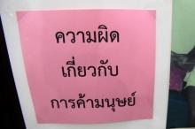 จ่อส่งรายชื่อข้าราชการระดับสูงพัวพันค้ากามแม่ฮ่องสอน ให้ ป.ป.ช.