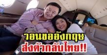 """รัฐบาลไทย ยื่นเรื่องขออังกฤษส่งตัวผู้ร้ายข้ามแดน """"ยิ่งลักษณ์ ชินวัตร"""" กลับประเทศไทย"""