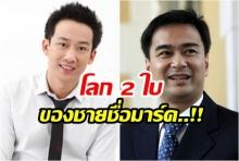 โอ๊ค ถาม 'มาร์ค' ประชาธิปัตย์จะเอายังไง? เลือกทางไหน เพื่อไทยหรือพลังประชารัฐ