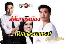 สีสันการเมือง! ชาวเน็ตแชร์ ภาพน่ารัก นักการเมืองในบทตัวละคร ของไทย