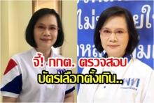โฆษกพรรคเพื่อไทย ข้องใจ! บัตรเลือกตั้งเกินเพียบ จี้ กกต.เร่งตรวจสอบ