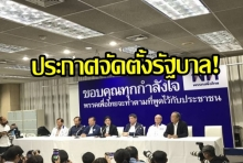 หญิงหน่อย นำทีมพรรคเพื่อไทย แถลงแสดงจุดยืน ประกาศเดินหน้าจัดตั้งรัฐบาล