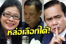 หล่อเลือกได้! อนุทิน ชี้ภูมิใจไทยยังไม่ควงแขนใคร ขอชมผลเลือกตั้งทางการก่อน