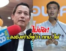 เพื่อไทยยังไม่มีชื่อผู้ลงสมัครผู้ว่าฯ กทม. ยัน ไม่กังวลหาก อนาคตใหม่ ลงชิงเก้าอี้ด้วย