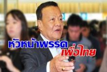"""ไม่พลิกโผ""""เพื่อไทย""""เซฟ""""สุดารัตน์""""นั่งประธานยุทธศาสตร์–วิโรจน์เป็นหัวหน้า"""