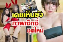 เอาใจหนุ่มๆ เปิดรูปเซ็ตใหม่สุดเซ็กซี่ พลอยไพลิน  ผู้สมัคร ส.ส. จากวงการพริตตี้ สุ่่การเมือง บันเทิงอ่ะสิประเทศไทย