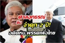 ด่วน! ศาลอุทธรณ์ยืนจำคุก ยงยุทธ  อดีตหัวหน้าพรรคเพื่อไทย  2 ปี ไม่รอลงอาญา คดีที่ดินอัลไพน์