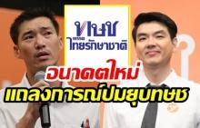 ธนาธร - ปิยบุตร แถลงด่วน 4ข้อเห็นต่าง ปมยุบไทยรักษาชาติ(คลิป)
