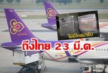 การบินไทย แจงไทม์ไลน์ บัตรเลือกตั้ง 1,500 ใบ ถึงไทย 23 มี.ค. ไม่มีใครมารับ