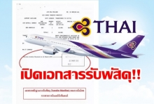 การบินไทย โชว์หลักฐาน แย้งข้อมูล กกต. ย้ำ! ไม่ได้มีหน้าที่ส่งบัตรเลือกตั้งจากนิวซีแลนด์ให้ กกต.