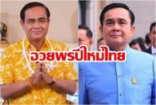 'บิ๊กตู่' อวยพรวันปีใหม่ไทย ฝากคนไทยรวมความรัก ส่งต่อพลัง สร้างประเทศ ให้มั่นคง มั่งคั่ง และยั่งยืน
