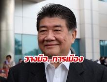 ภูมิธรรม วางมือตำแหน่งเลขาฯ พรรคเพื่อไทย ดันคนรุ่นใหม่แบกรับภารกิจใหม่