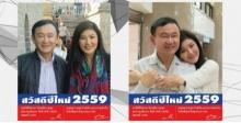 ทักษิณ ทำปฏิทิน 3 แสนฉบับ ส่งความสุขให้ประชาชนปีใหม่ 59