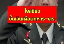 ไฟเขียวขึ้นเงินเดือนทหาร-ตร. ยศ พล.ท.สูงสุด 76,800 บาท