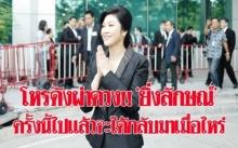 """ไปแล้วไปลับ? โหรดังผ่าดวง!! """"ยิ่งลักษณ์"""" ครั้งนี้ไปแล้วจะได้กลับมาหรือไม่-อนาคตการเมืองไทยจากนี้? (มีคลิป)"""