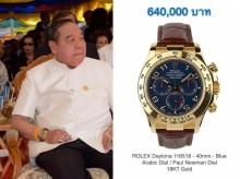 เรือนที่19มาแล้ว!นาฬิกาหรู บิ๊กป้อม ยี่ห้อ'โรเล็กซ์' ทำจากทองคำ18K