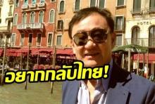 ทักษิณอยากกลับไทย!ยงยุทธเชื่อรอกระบวนการยุติธรรมเป็นสากล