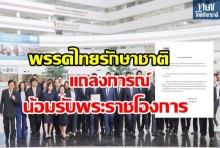 พรรคไทยรักษาชาติ ออกแถลงการณ์ น้อมรับพระราชโองการ