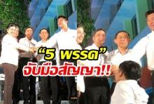 5 พรรคใหญ่ ลุกยืน-จับมือสัญญา นศ.ธรรมศาสตร์ ใต้ลานโพธิ์