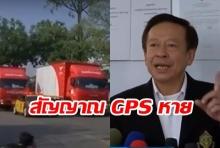 ใจหาย! รถขนบัตรเลือกตั้งสัญญาณ GPS หาย  ไปรษณีย์แจงแล้ว!