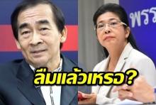 """'เพื่อไทย' ลืมเหรอ เคยลงสัตยาบันยอมรับ """"ตั้งรัฐบาลไม่ต้องส.ส.อันดับ1"""""""