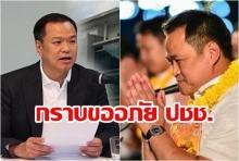"""""""เสี่ยหนู"""" แจง #เที่ยวหน้าไม่ต้องเลือกภูมิใจไทย ทำเพื่อตอบโต้เสริมสุข"""