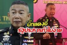 บิ๊กแดงลั่นไม่ยอมให้คนไทยสู้กันบนถนนอีกแล้ว ชี้รัฐประหารทำไม่ง่ายขึ้นกับสถานการณ์
